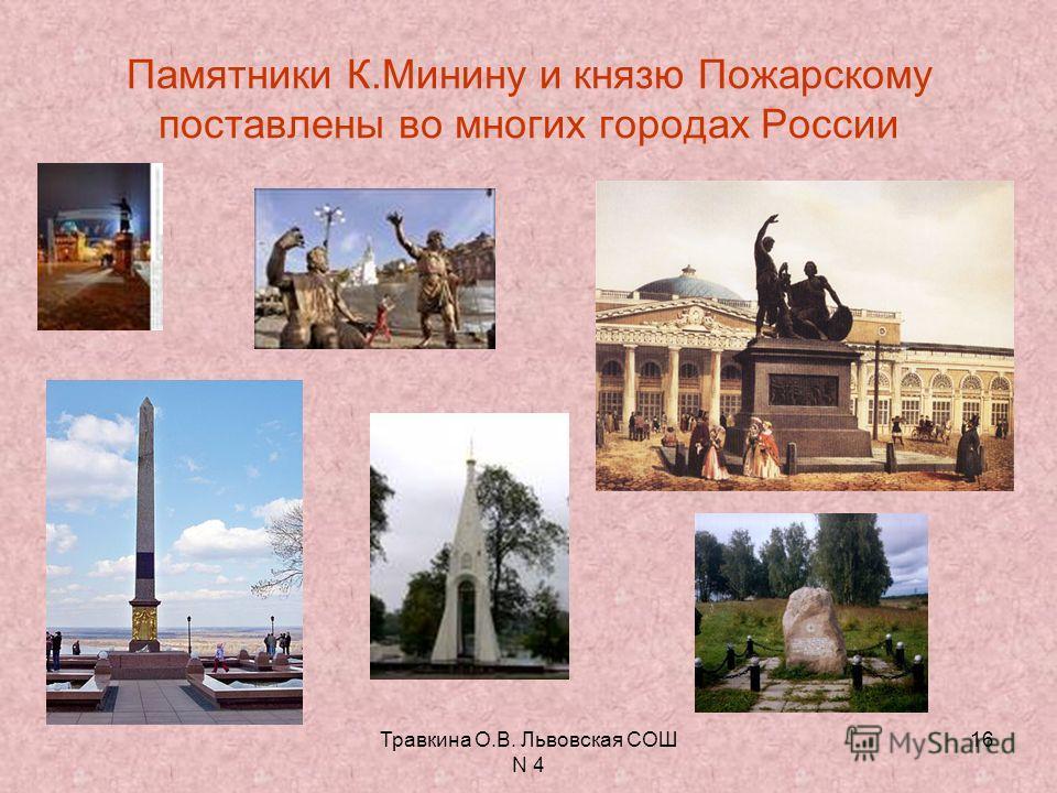 Травкина О.В. Львовская СОШ N 4 16 Памятники К.Минину и князю Пожарскому поставлены во многих городах России