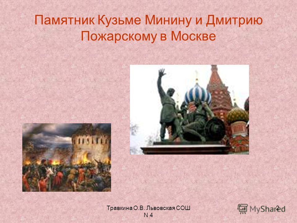 2 Памятник Кузьме Минину и Дмитрию Пожарскому в Москве