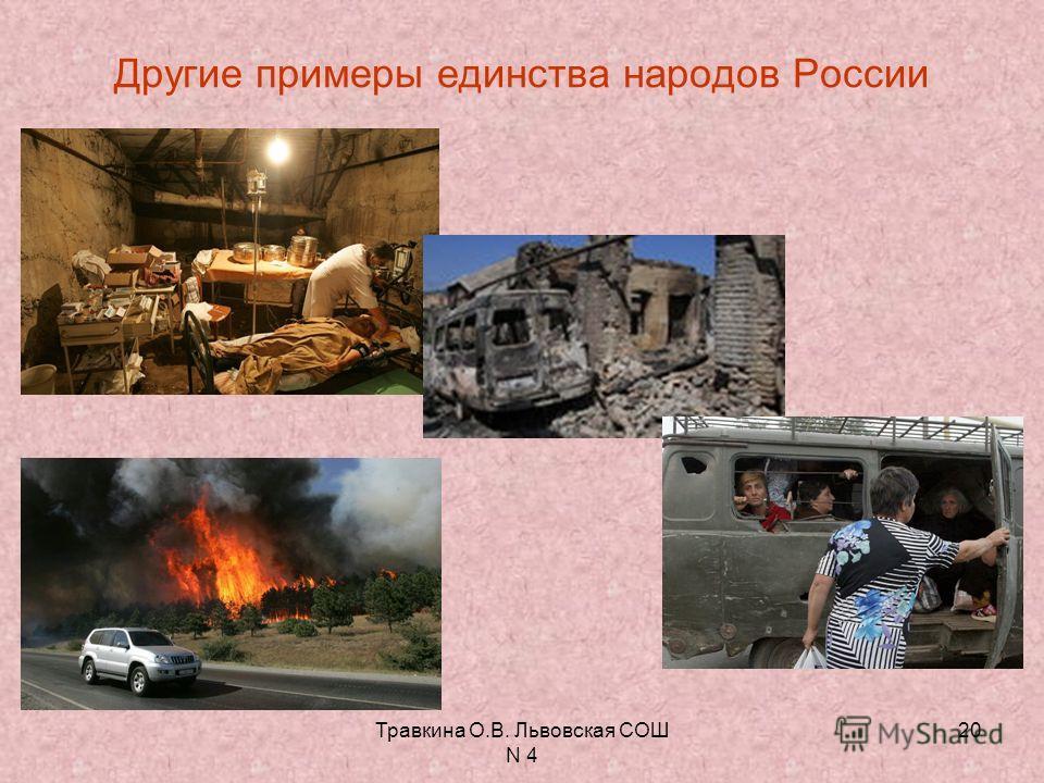 Травкина О.В. Львовская СОШ N 4 20 Другие примеры единства народов России