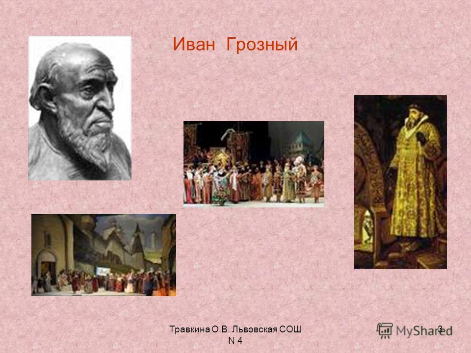 Травкина О.В. Львовская СОШ N 4 3 Иван Грозный