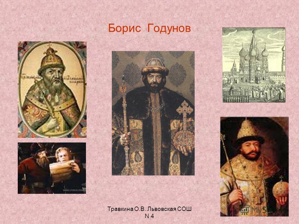 Травкина О.В. Львовская СОШ N 4 6 Борис Годунов