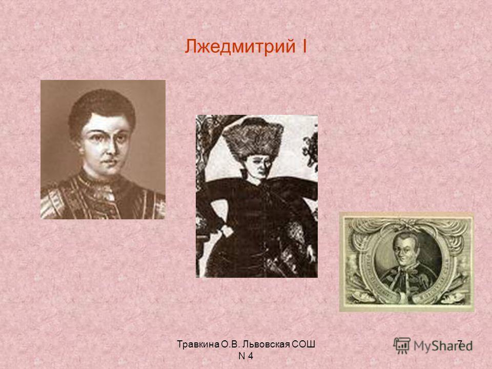 Травкина О.В. Львовская СОШ N 4 7 Лжедмитрий I