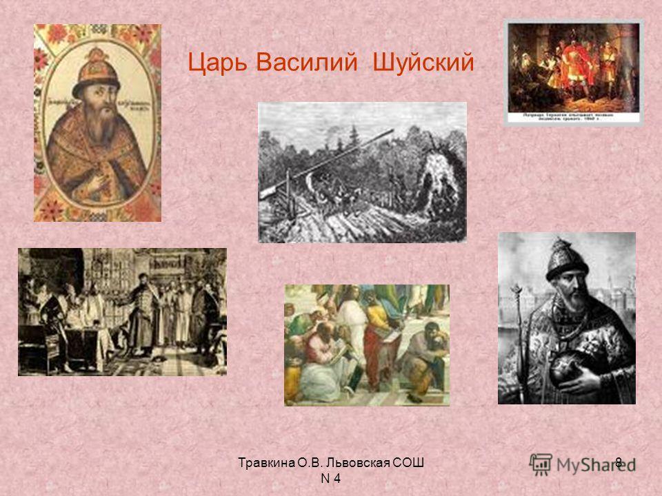 Травкина О.В. Львовская СОШ N 4 8 Царь Василий Шуйский