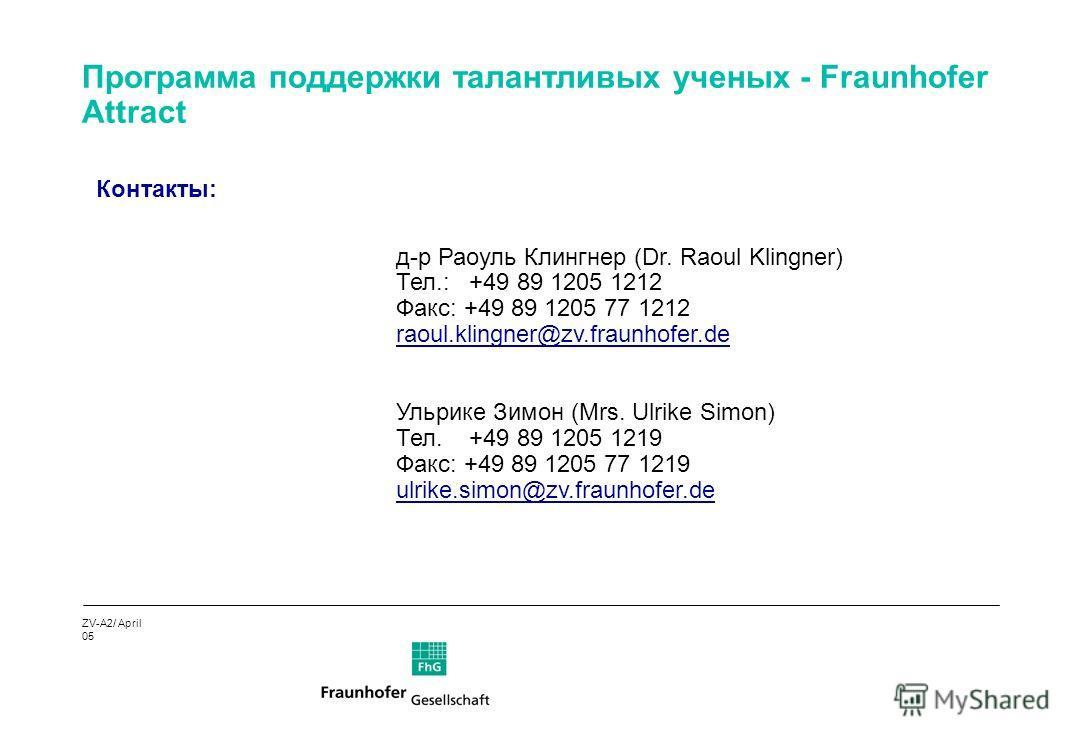 Контакты: ZV-A2/ April 05 Программа поддержки талантливых ученых - Fraunhofer Attract д-р Раоуль Клингнер (Dr. Raoul Klingner) Тел.: +49 89 1205 1212 Факс: +49 89 1205 77 1212 raoul.klingner@zv.fraunhofer.de Ульрике Зимон (Mrs. Ulrike Simon) Тел. +49