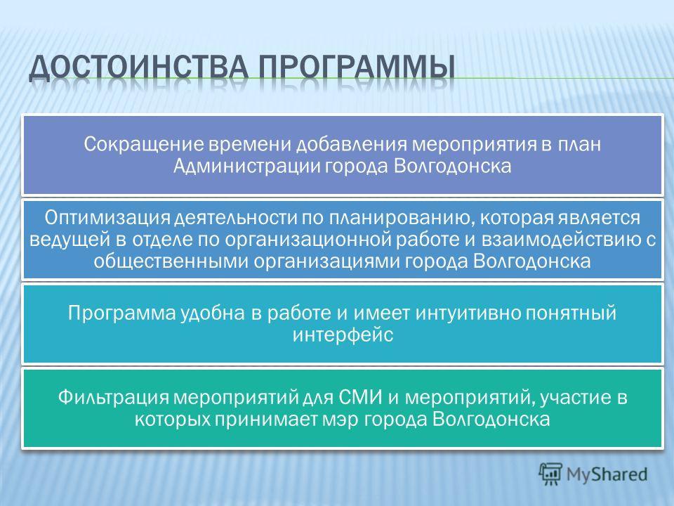 Сокращение времени добавления мероприятия в план Администрации города Волгодонска Оптимизация деятельности по планированию, которая является ведущей в отделе по организационной работе и взаимодействию с общественными организациями города Волгодонска