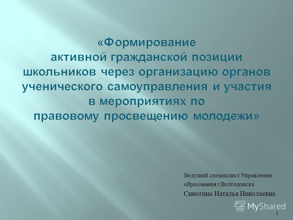 Ведущий специалист Управления образования г. Волгодонска Синогина Наталья Николаевна 1