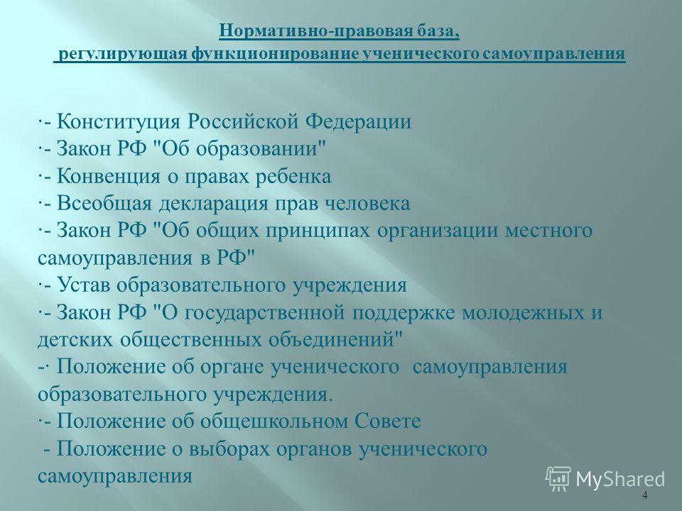 Нормативно - правовая база, регулирующая функционирование ученического самоуправления ·- Конституция Российской Федерации ·- Закон РФ