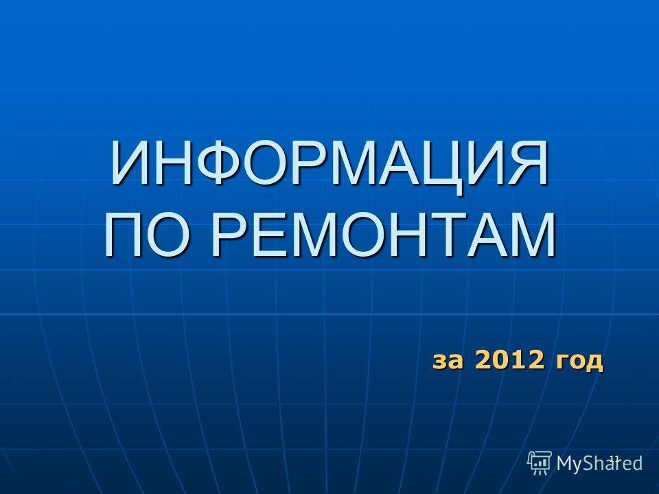 11 ИНФОРМАЦИЯ ПО РЕМОНТАМ за 2012 год