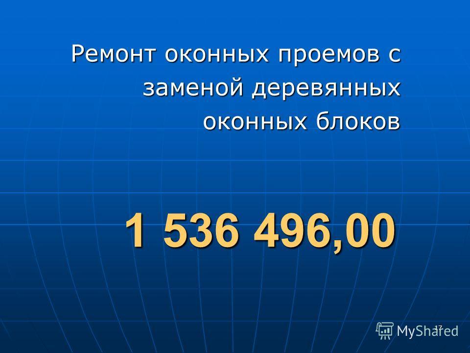 17 Ремонт оконных проемов с заменой деревянных оконных блоков 1 536 496,00