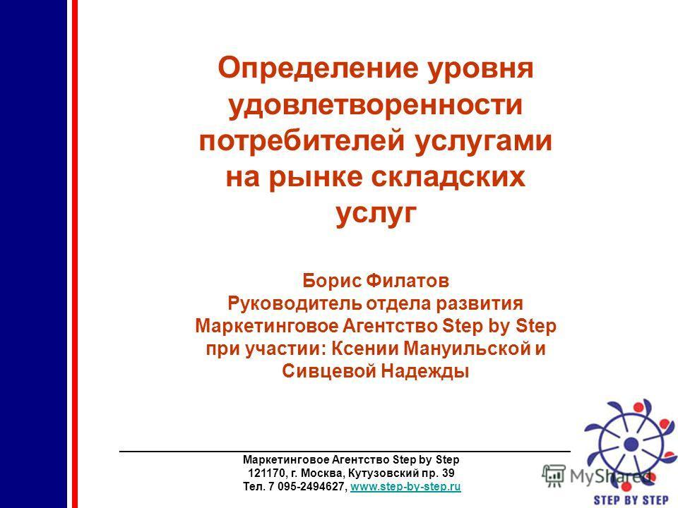 ________________________________________________________________________ Маркетинговое Агентство Step by Step 121170, г. Москва, Кутузовский пр. 39 Тел. 7 095-2494627, www.step-by-step.ruwww.step-by-step.ru Определение уровня удовлетворенности потреб