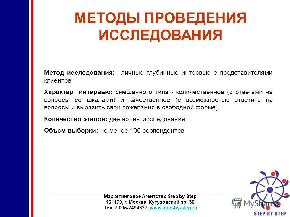 ________________________________________________________________________ Маркетинговое Агентство Step by Step 121170, г. Москва, Кутузовский пр. 39 Тел. 7 095-2494627, www.step-by-step.ruwww.step-by-step.ru Метод исследования: личные глубинные интерв