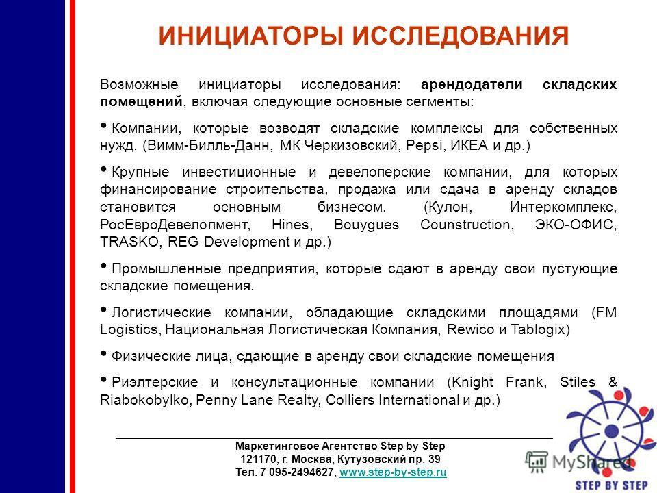 ________________________________________________________________________ Маркетинговое Агентство Step by Step 121170, г. Москва, Кутузовский пр. 39 Тел. 7 095-2494627, www.step-by-step.ruwww.step-by-step.ru Возможные инициаторы исследования: арендода