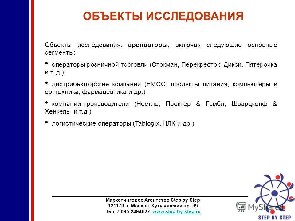 ________________________________________________________________________ Маркетинговое Агентство Step by Step 121170, г. Москва, Кутузовский пр. 39 Тел. 7 095-2494627, www.step-by-step.ruwww.step-by-step.ru Объекты исследования: арендаторы, включая с