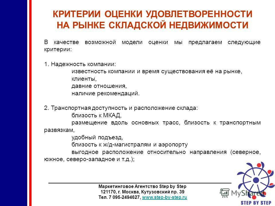 ________________________________________________________________________ Маркетинговое Агентство Step by Step 121170, г. Москва, Кутузовский пр. 39 Тел. 7 095-2494627, www.step-by-step.ruwww.step-by-step.ru В качестве возможной модели оценки мы предл