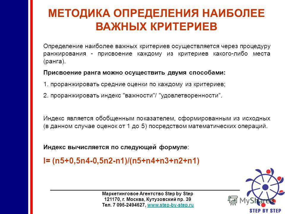 ________________________________________________________________________ Маркетинговое Агентство Step by Step 121170, г. Москва, Кутузовский пр. 39 Тел. 7 095-2494627, www.step-by-step.ruwww.step-by-step.ru МЕТОДИКА ОПРЕДЕЛЕНИЯ НАИБОЛЕЕ ВАЖНЫХ КРИТЕР
