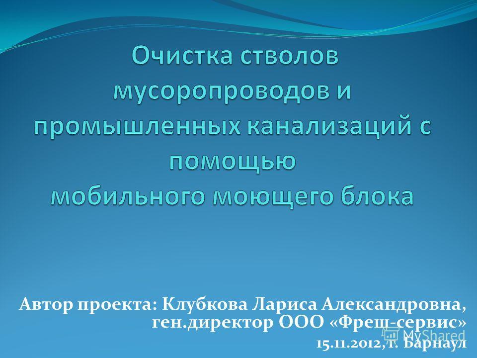 Автор проекта: Клубкова Лариса Александровна, ген.директор ООО «Фреш-сервис» 15.11.2012, г. Барнаул