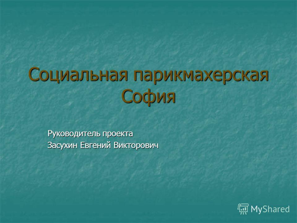 Социальная парикмахерская София Руководитель проекта Засухин Евгений Викторович