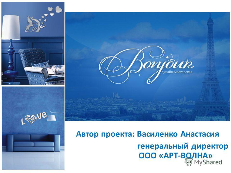 Автор проекта: Василенко Анастасия генеральный директор ООО «АРТ-ВОЛНА»