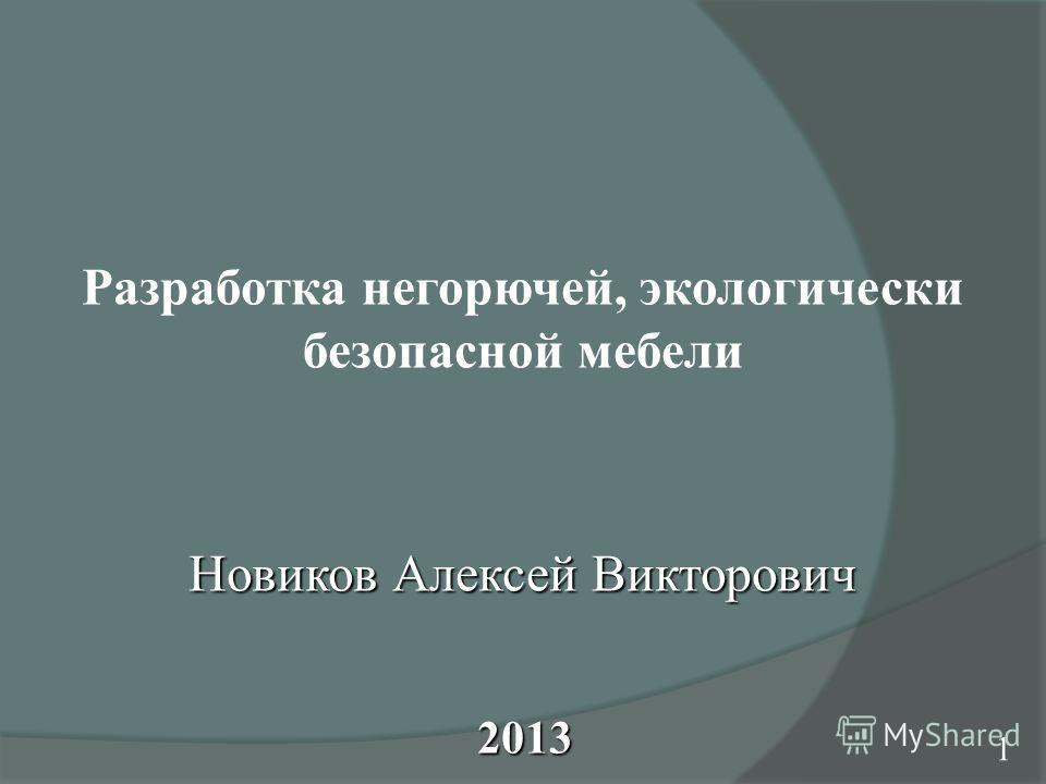 2013 2013 1 Разработка негорючей, экологически безопасной мебели Новиков Алексей Викторович