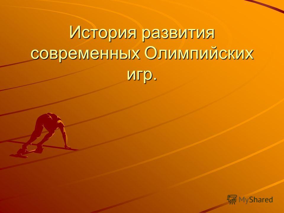 История развития современных Олимпийских игр.