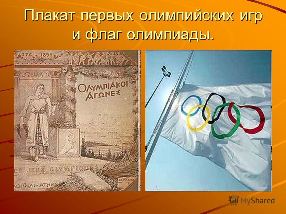 Плакат первых олимпийских игр и флаг олимпиады.