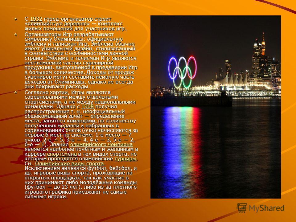 С 1932 город-организатор строит «олимпийскую деревню» комплекс жилых помещений для участников игр. 1932 Организаторы Игр разрабатывают символику Олимпиады: официальную эмблему и талисман Игр. Эмблема обычно имеет уникальный дизайн, стилизованный в со