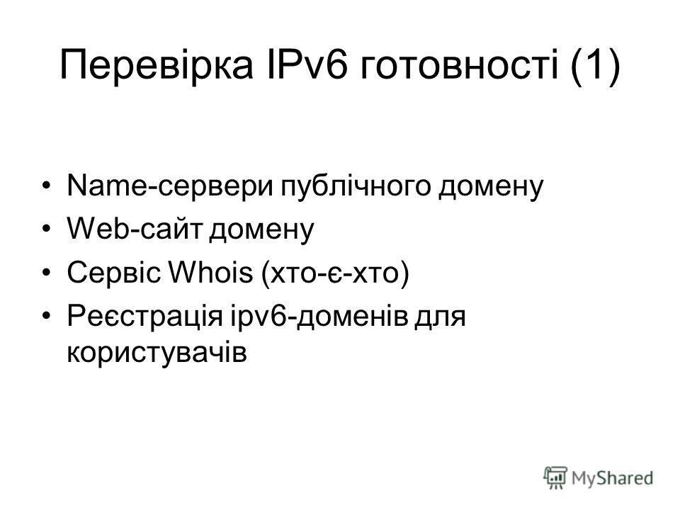 Перевірка IPv6 готовності (1) Name-сервери публічного домену Web-сайт домену Сервіс Whois (хто-є-хто) Реєстрація ipv6-доменів для користувачів