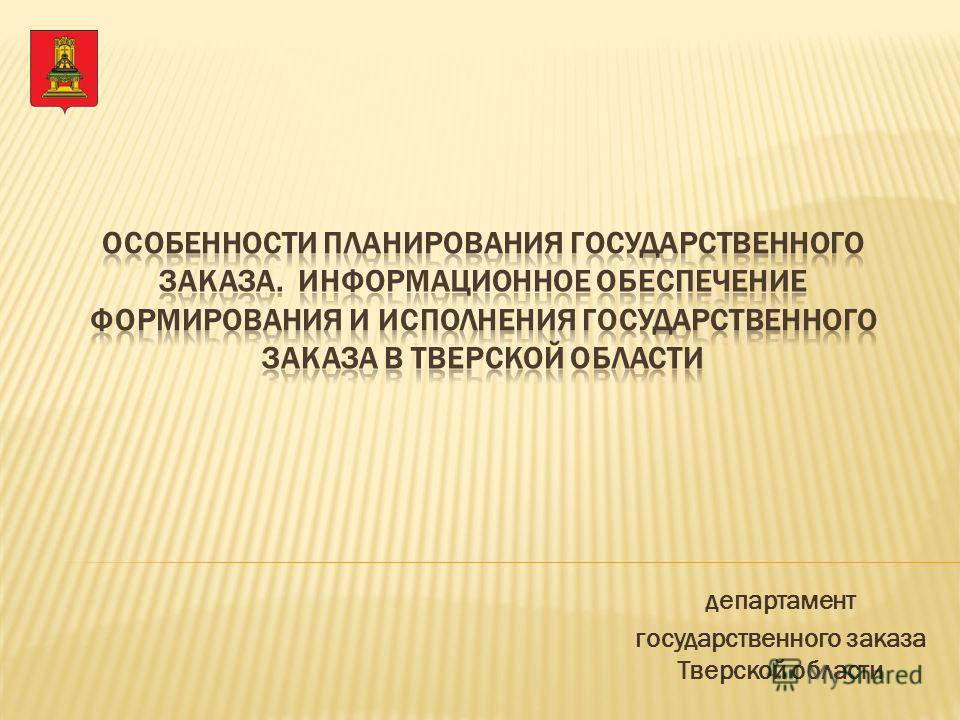 департамент государственного заказа Тверской области