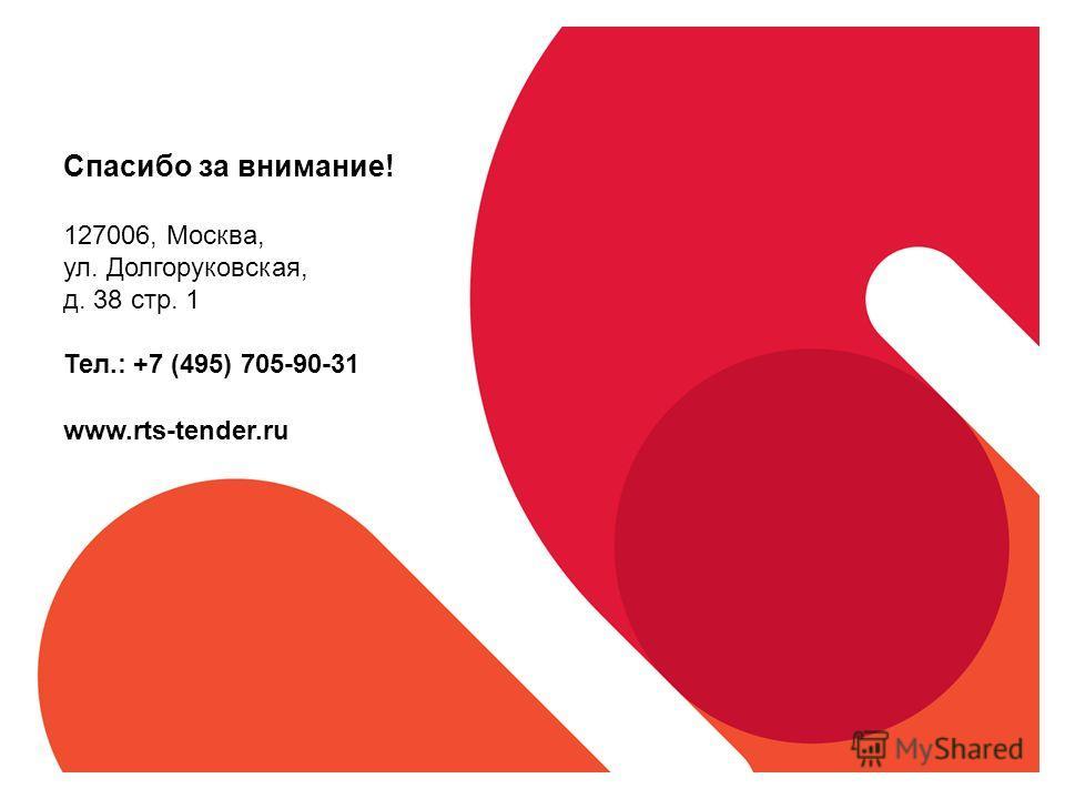 Спасибо за внимание! 127006, Москва, ул. Долгоруковская, д. 38 стр. 1 Тел.: +7 (495) 705-90-31 www.rts-tender.ru