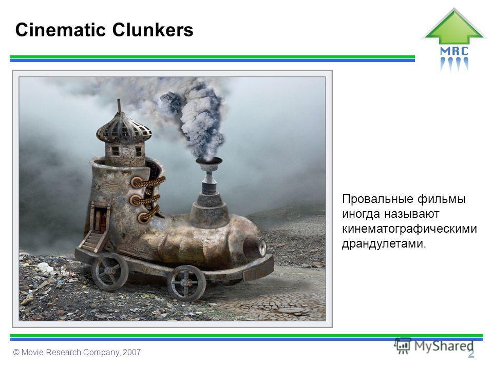2 © Movie Research Company, 2007 Cinematic Clunkers Провальные фильмы иногда называют кинематографическими драндулетами.
