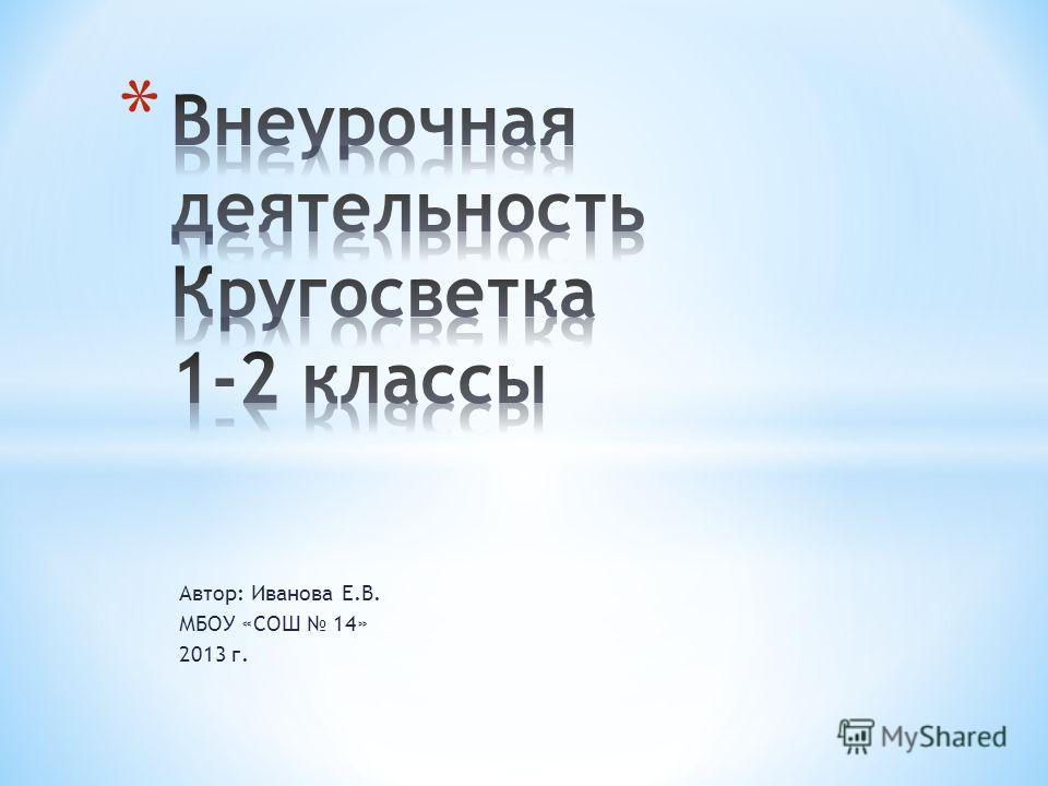 Автор: Иванова Е.В. МБОУ «СОШ 14» 2013 г.