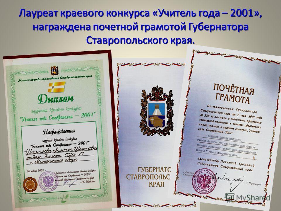 Лауреат краевого конкурса «Учитель года – 2001», награждена почетной грамотой Губернатора Ставропольского края.
