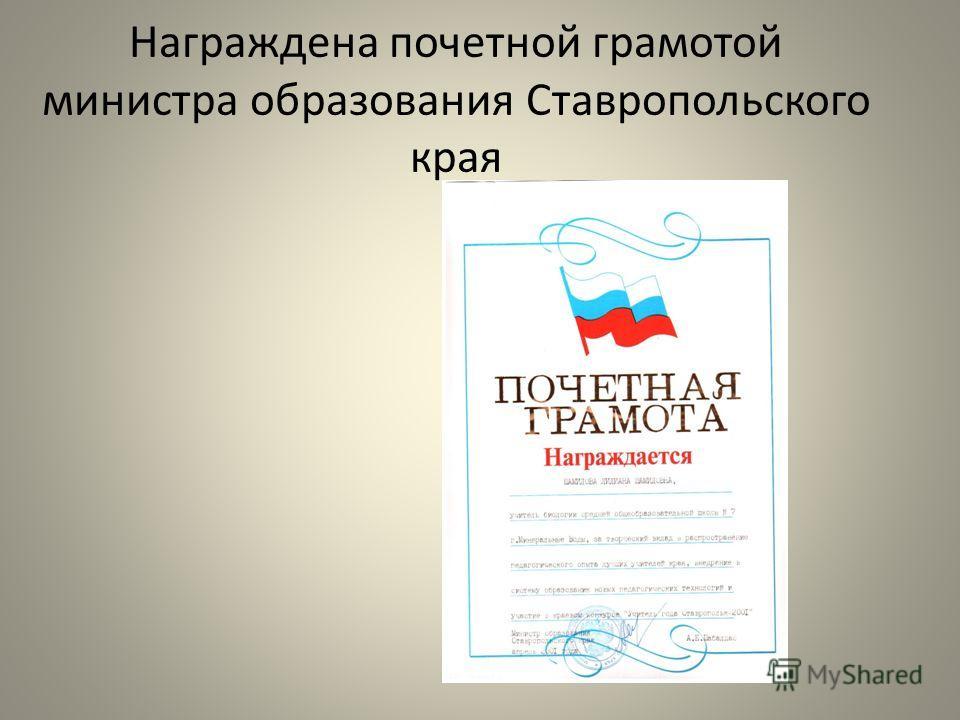 Награждена почетной грамотой министра образования Ставропольского края