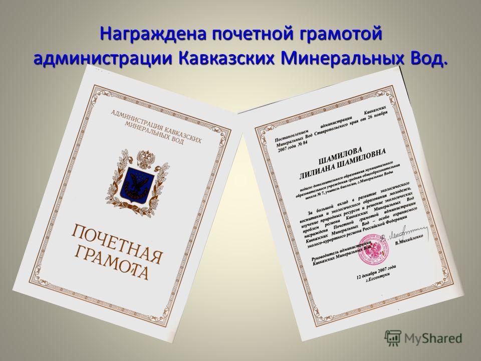 Награждена почетной грамотой администрации Кавказских Минеральных Вод.