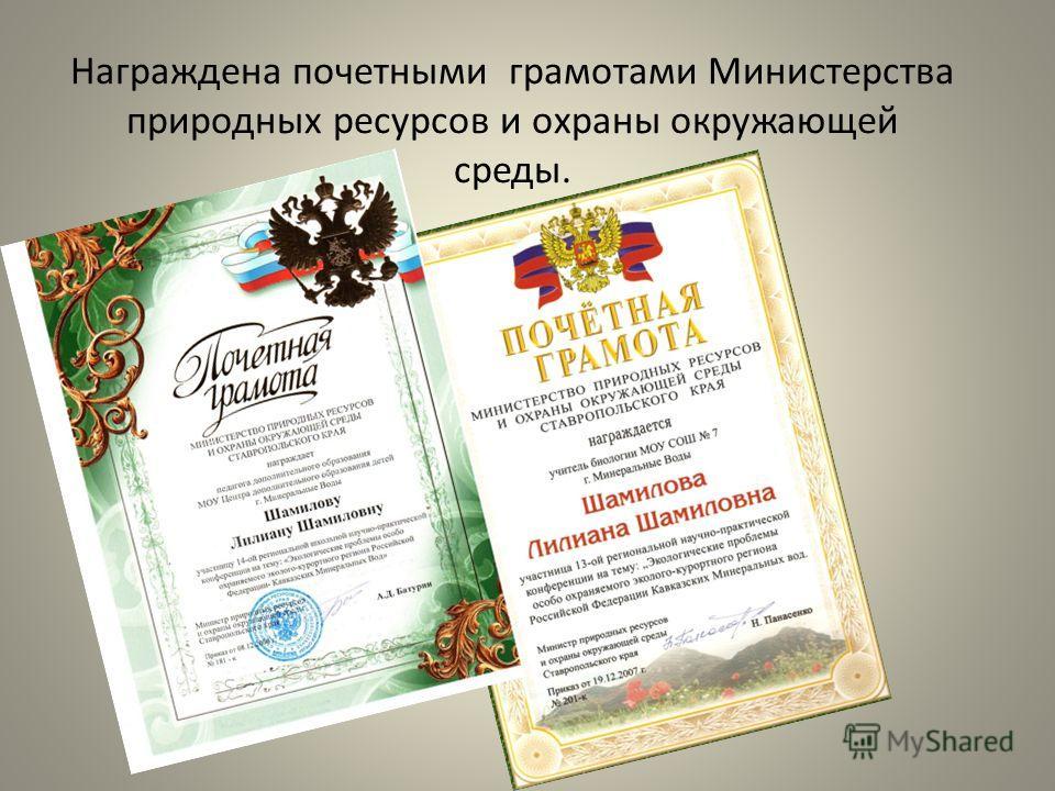 Награждена почетными грамотами Министерства природных ресурсов и охраны окружающей среды.