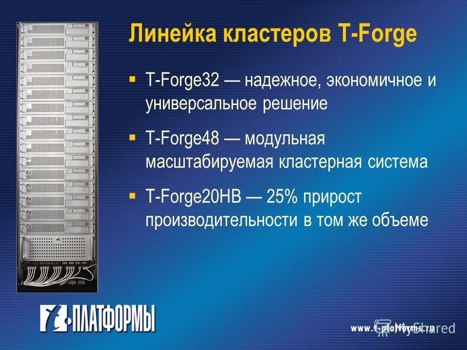 T-Forge32 надежное, экономичное и универсальное решение T-Forge48 модульная масштабируемая кластерная система T-Forge20HB 25% прирост производительности в том же объеме Линейка кластеров T-Forge