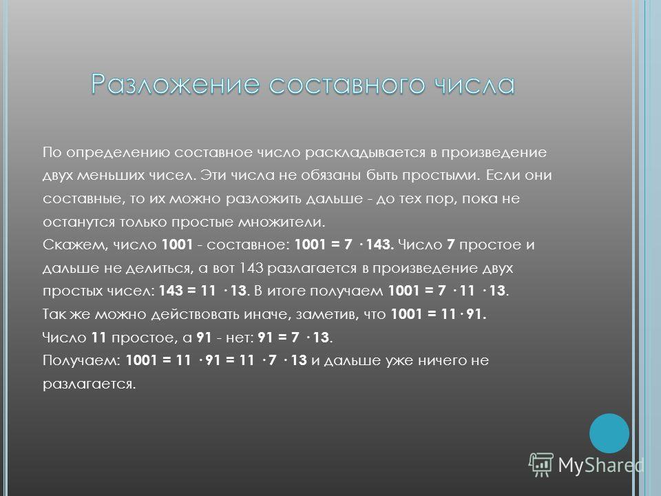 По определению составное число раскладывается в произведение двух меньших чисел. Эти числа не обязаны быть простыми. Если они составные, то их можно разложить дальше - до тех пор, пока не останутся только простые множители. Скажем, число 1001 - соста