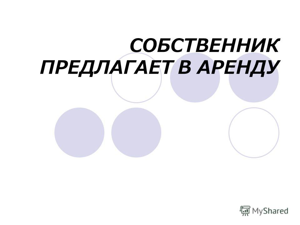 СОБСТВЕННИК ПРЕДЛАГАЕТ В АРЕНДУ