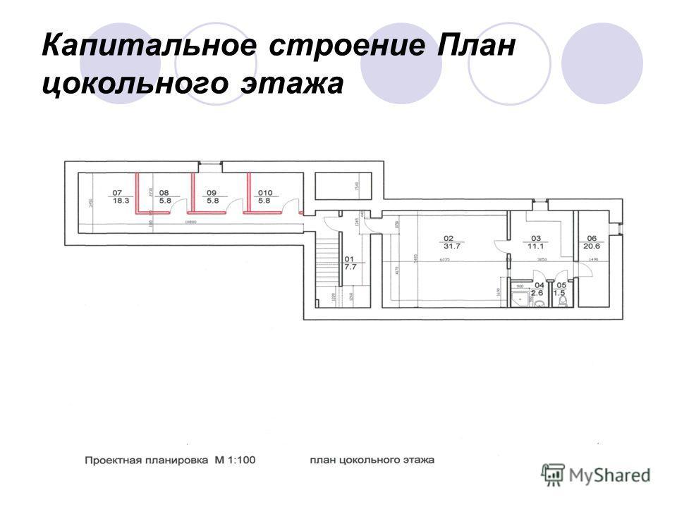 Капитальное строение План цокольного этажа