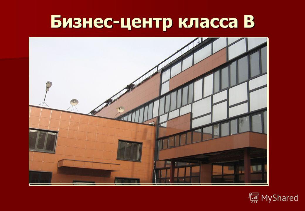 Бизнес-центр класса В