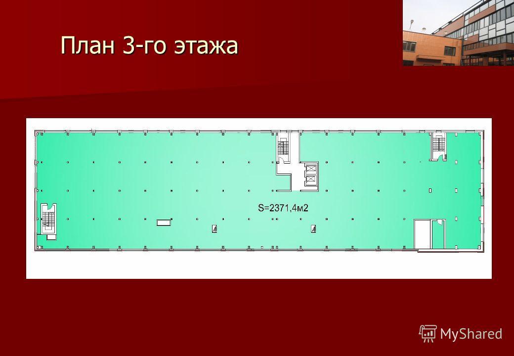 План 3-го этажа План 3-го этажа