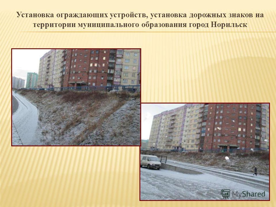 Установка ограждающих устройств, установка дорожных знаков на территории муниципального образования город Норильск