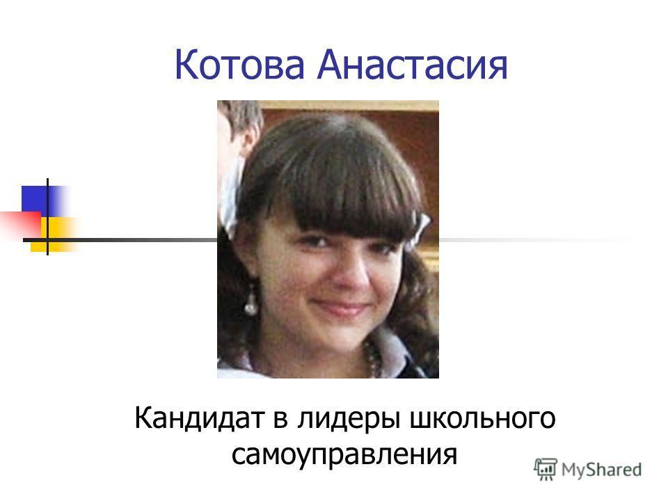 Котова Анастасия Кандидат в лидеры школьного самоуправления