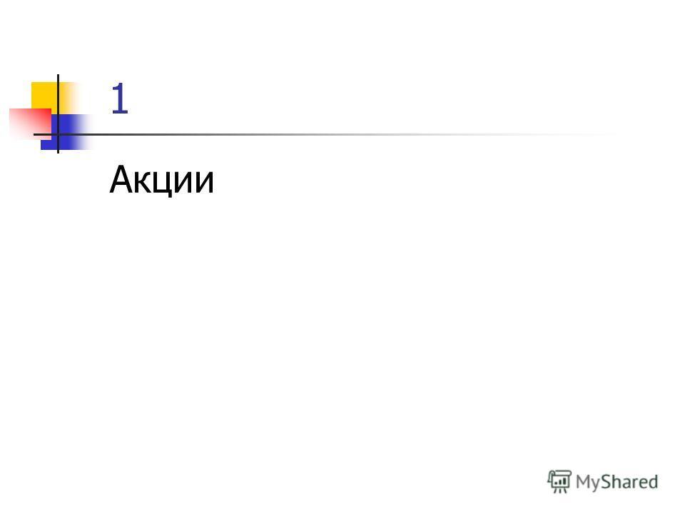1 Акции