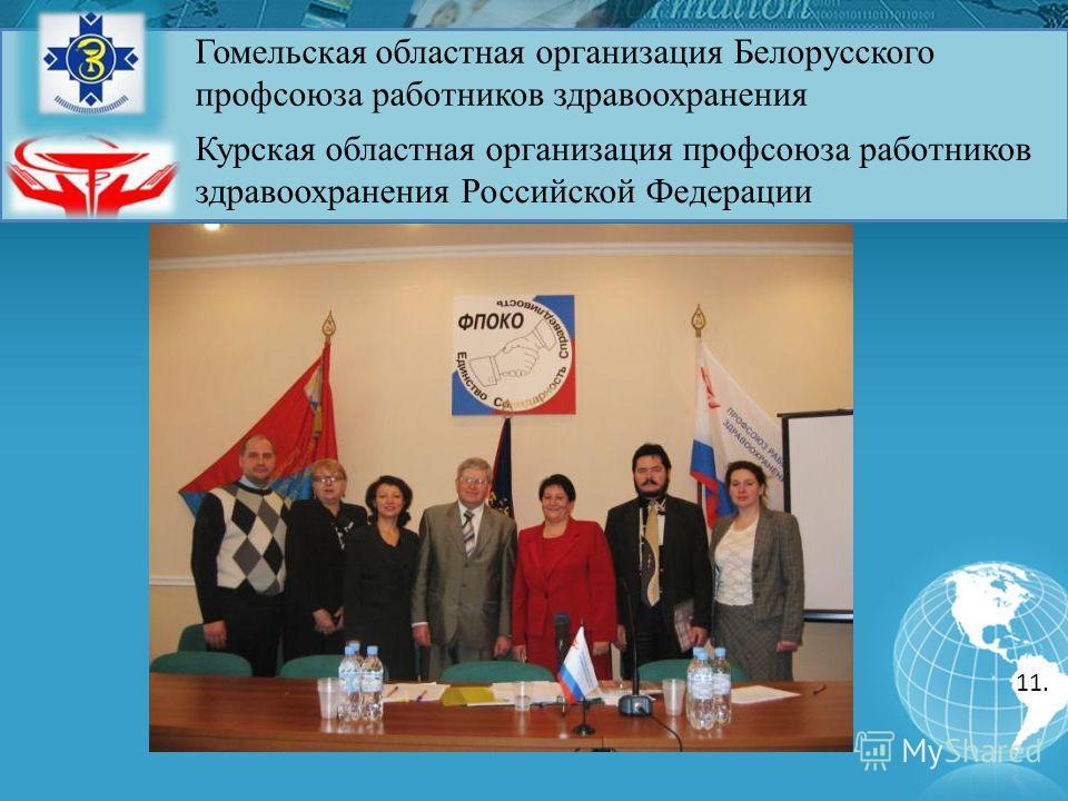 Гомельская областная организация Белорусского профсоюза работников здравоохранения Курская областная организация профсоюза работников здравоохранения Российской Федерации 11.