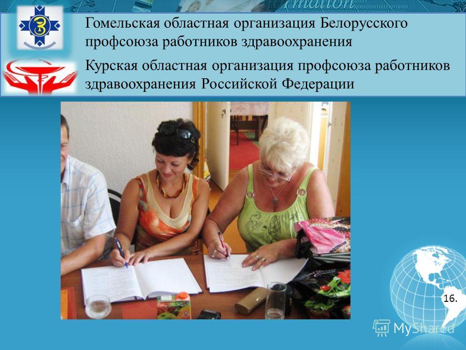 Гомельская областная организация Белорусского профсоюза работников здравоохранения Курская областная организация профсоюза работников здравоохранения Российской Федерации 16.