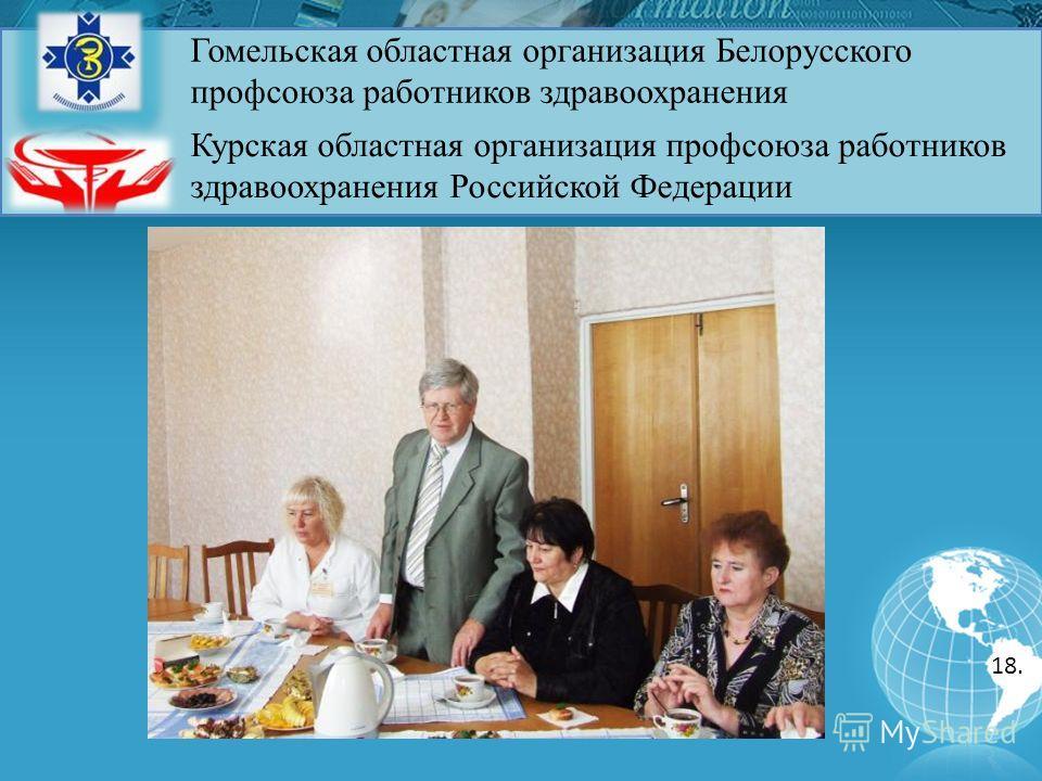 Гомельская областная организация Белорусского профсоюза работников здравоохранения Курская областная организация профсоюза работников здравоохранения Российской Федерации 18.
