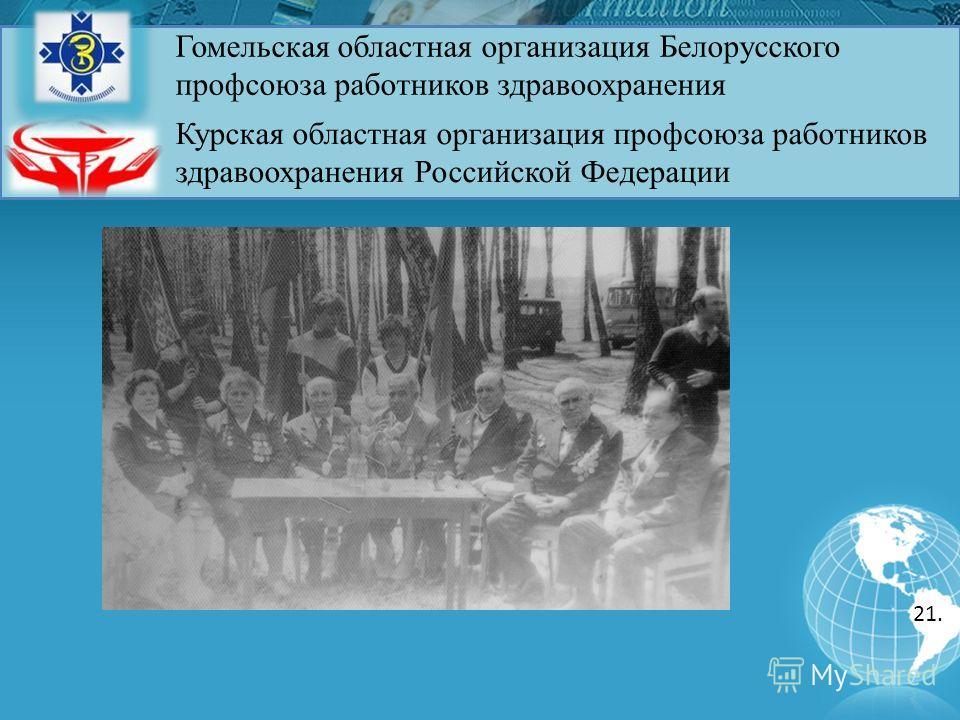 Гомельская областная организация Белорусского профсоюза работников здравоохранения Курская областная организация профсоюза работников здравоохранения Российской Федерации 21.