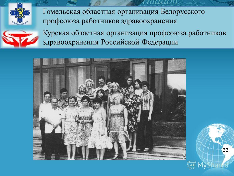 Гомельская областная организация Белорусского профсоюза работников здравоохранения Курская областная организация профсоюза работников здравоохранения Российской Федерации 22.