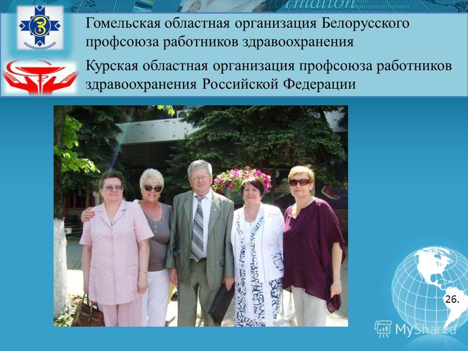 Гомельская областная организация Белорусского профсоюза работников здравоохранения Курская областная организация профсоюза работников здравоохранения Российской Федерации 26.